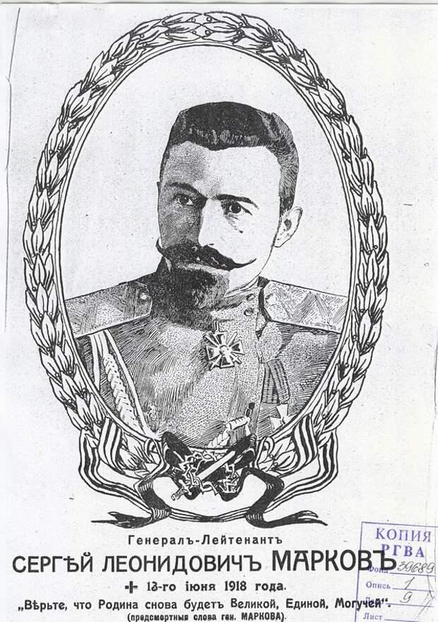 Семья генерала Маркова