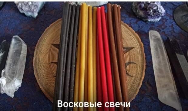 Выбор цвета свечи для магических практик