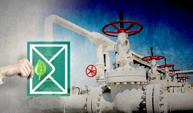 «Зеленое письмо» мировому нефтегазу