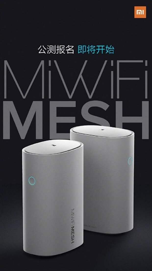 Роутеры Xiaomi Mesh Router Suite выдают 2,5 Гбит в секунду
