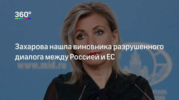 Захарова нашла виновника разрушенного диалога между Россией и ЕС