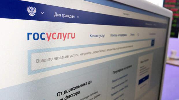 Названы госуслуги, которые до конца года перейдут в онлайн в Подмосковье