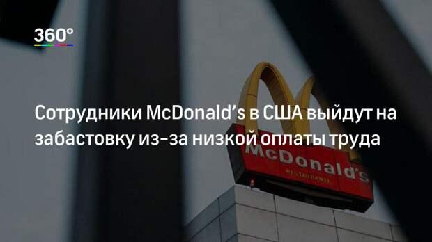 Сотрудники McDonald's в США выйдут на забастовку из-за низкой оплаты труда