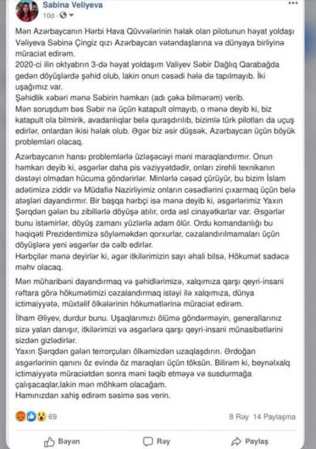 Президент Алиев, остановитесь, не губите наших детей: жена убитого в Арцахе пилота раскрыла тайны азербайджанской армии