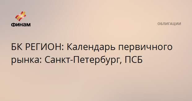 БК РЕГИОН: Календарь первичного рынка: Санкт-Петербург, ПСБ