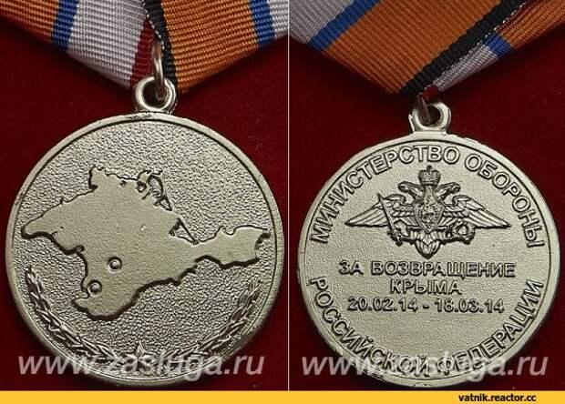 """Почему на медали """"За возвращение Крыма"""" стоит дата 20 февраля?"""