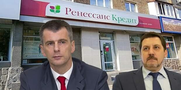 Деятель «Ренессанса» Прохоров