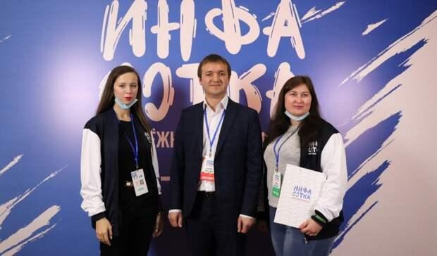 В Оренбуржье работает молодежный форум  «ИнфаСотка»