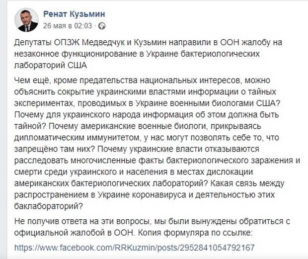 Что же вы наделали, украинцы? Американские биолаборатории на Украине заражают жителей инфекционными заболеваниями