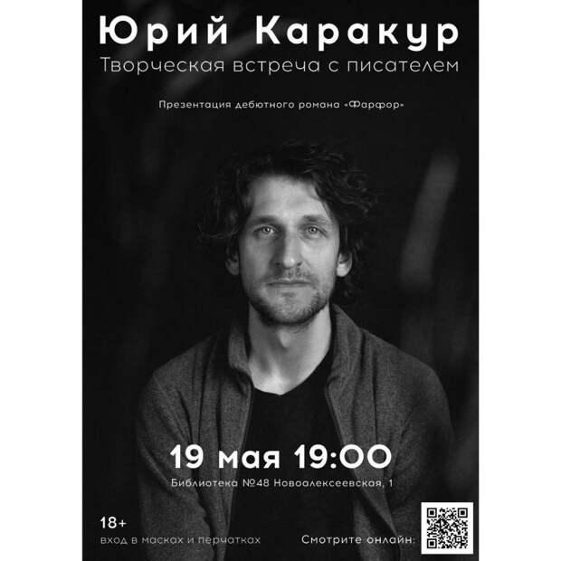 Учитель литературы представит читателям дебютную книгу в библиотеке на Новоалексеевской
