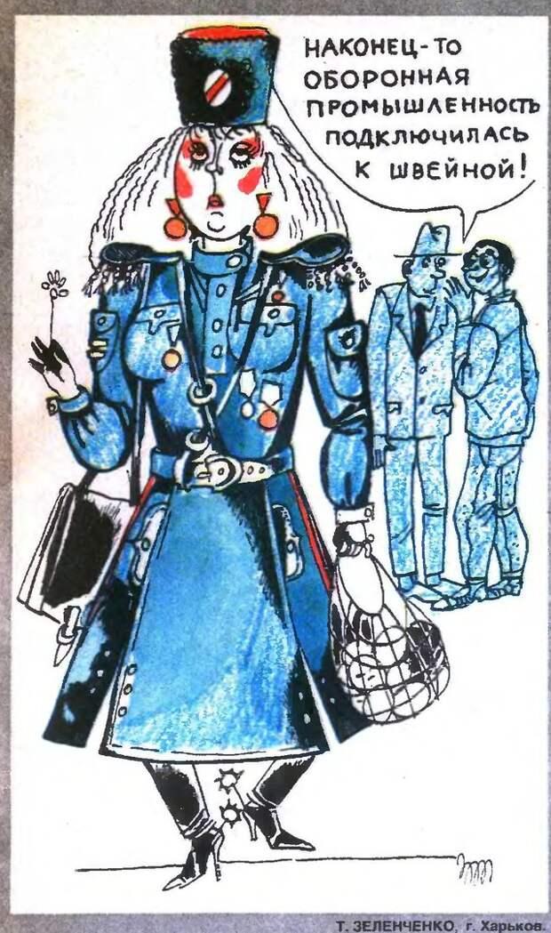 """Мода на казачество в карикатурах """"Крокодила"""" 1991 г."""
