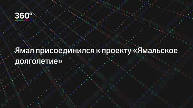 Ямал присоединился к проекту «Ямальское долголетие»