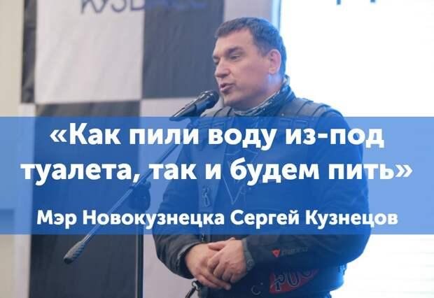 Мэр российского города: «Пили воду из-под туалета, и будем пить»