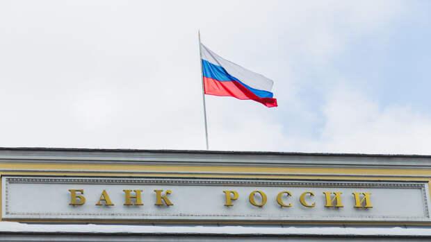 ЦБ не видит риска отключения России от SWIFT