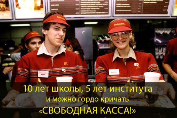 Вроде бы и шутка, но доля правды тоже есть. Источник картинки jumor.temaretik.com