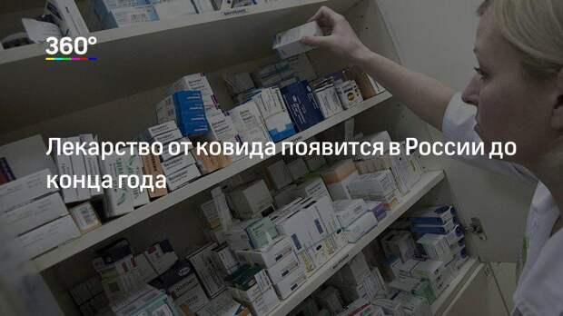 Лекарство от ковида появится в России до конца года