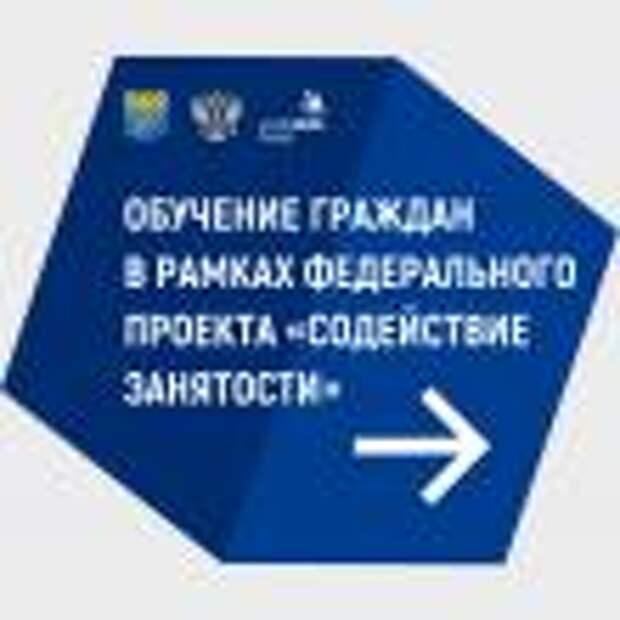 В Татарстане началось обучение в рамках федерального проекта «Содействие занятости» нацпроекта «Демография»