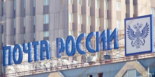 В вестибюле станции метро «Марьина Роща» установили новый почтомат