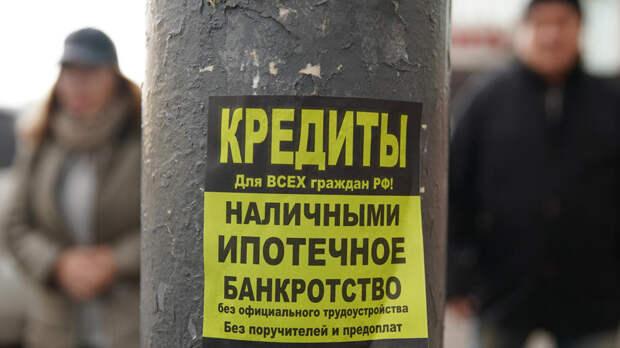 """Юрист оценил идею """"добровольного запрета"""" на кредиты для россиян"""