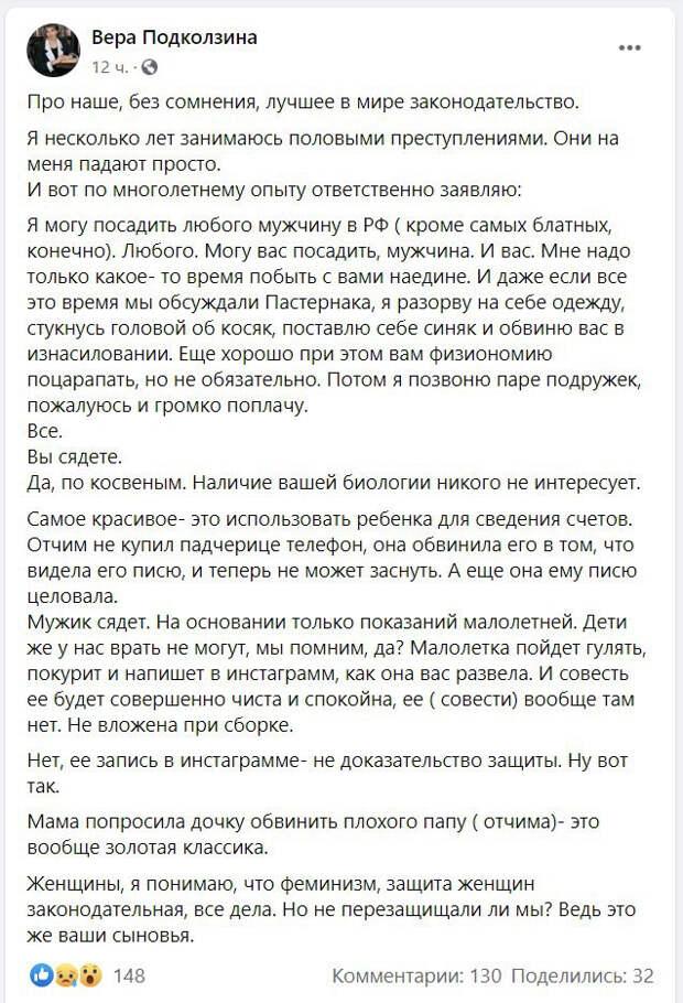 Я могу посадить любого мужчину в РФ..