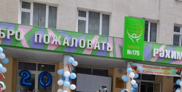 В одной из школ Казани прозвучали выстрелы