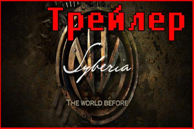 Трейлер Syberia: The World Before