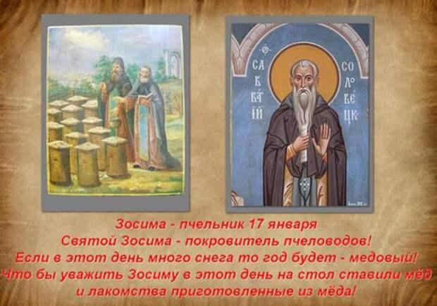 17 января - Народный праздник «Зосима-пчельник».