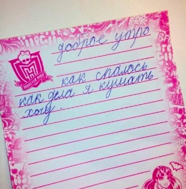 Записка под дверью дети, детские записки, записки, записки от детей, прикол, ребенок, фото