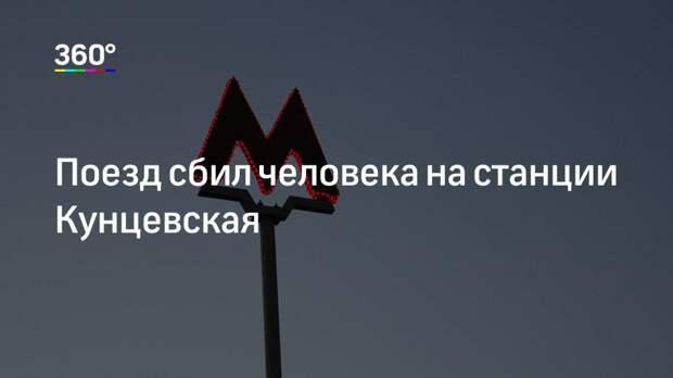 Поезд сбил человека на станции Кунцевская