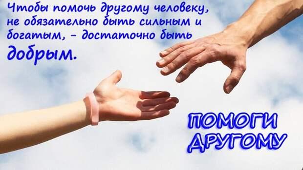 10 ПРИЧИН, ПО КОТОРЫМ ПОМОГАТЬ ДРУГИМ ЛЮДЯМ ПОЛЕЗНО ДЛЯ ВАШЕГО ЗДОРОВЬЯ...