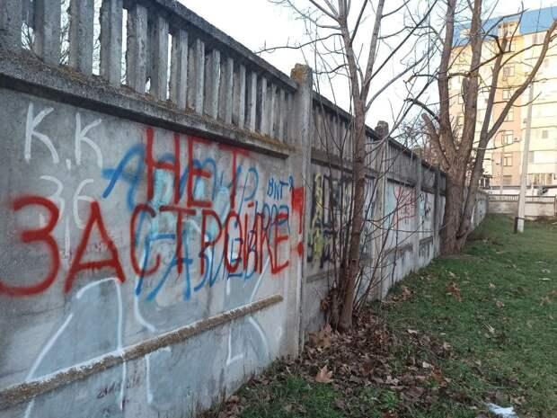 «Нет застройке!» - актуальная надпись появилась в парке Симферополя