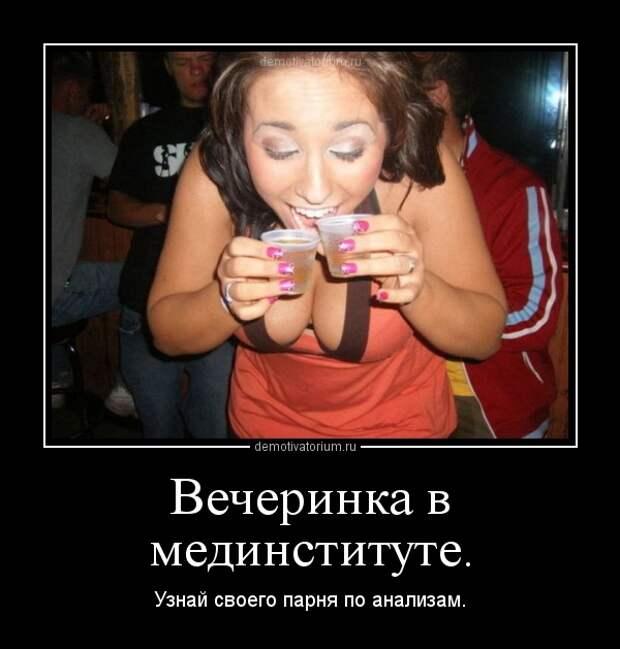 Интригующие демотиваторы про девушек (10 фото)