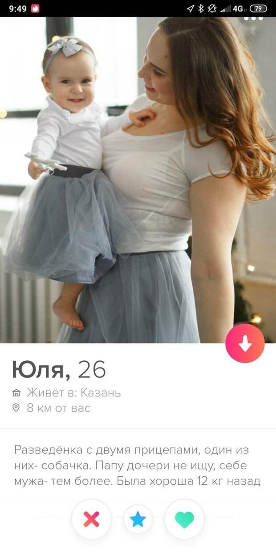Разведённые дамы с детьми на сайтах знакомств