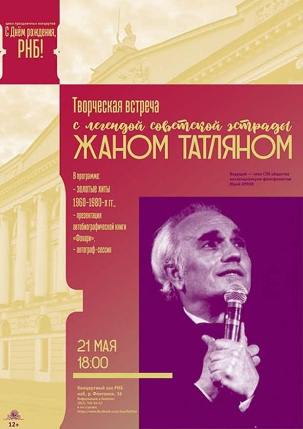 Чем заняться 21–23 мая: «Кино», парад ретро-техники, «Ночь музеев», праздники фонтанов, цветов и шпаг