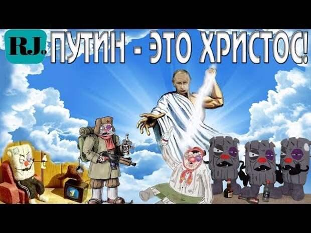 ПУТИН - ЭТО ХРИСТОС! Маразм крепчал. Выборы 2018