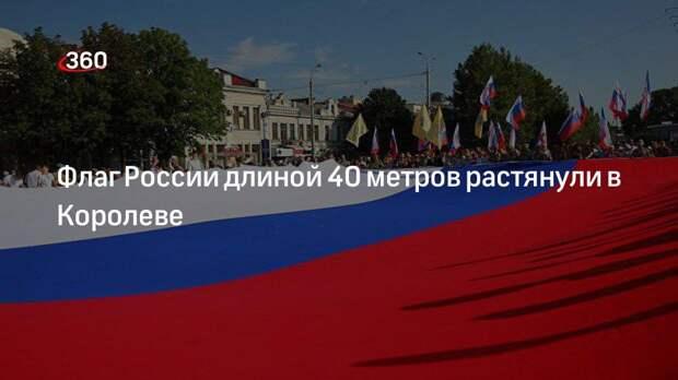 Флаг России длиной 40 метров растянули в Королеве