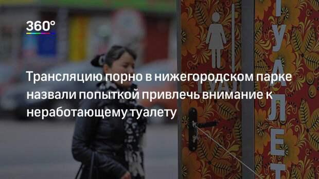 Трансляцию порно в нижегородском парке назвали попыткой привлечь внимание к неработающему туалету