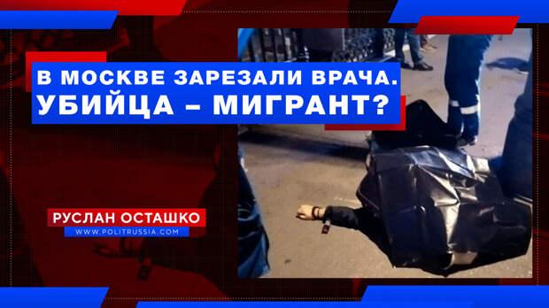В Москве зарезали врача. Убийца – мигрант?