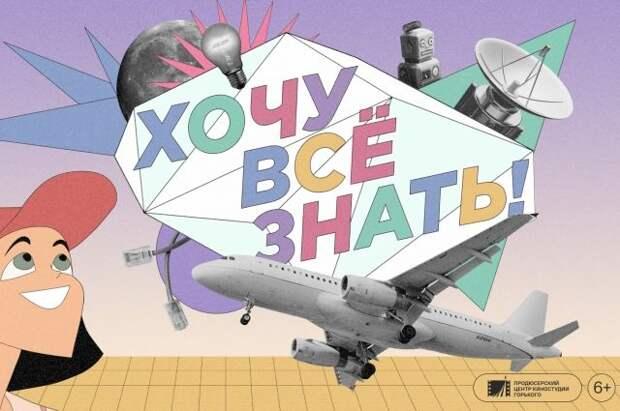 Студия им. Горького объявила о перезапуске киножурнала «Хочу все знать!»