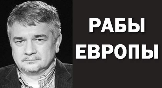 Ростислав Ищенко: рабы Европы