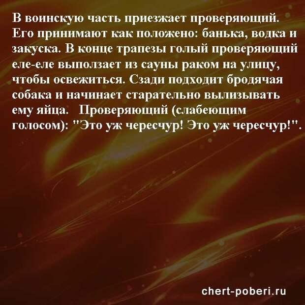 Самые смешные анекдоты ежедневная подборка chert-poberi-anekdoty-chert-poberi-anekdoty-56150303112020-19 картинка chert-poberi-anekdoty-56150303112020-19
