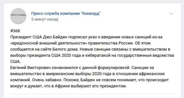 "Пресс-служба компании ""Конкорд"" опубликовала комментарий на санкции США"