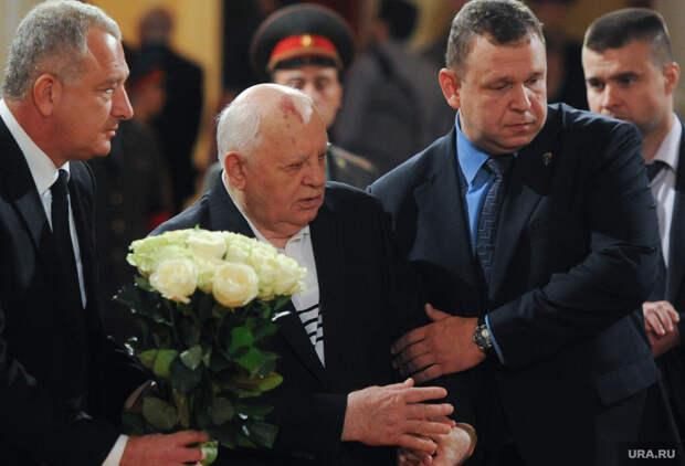 Юбилей Горбачёва. Мой комментарий