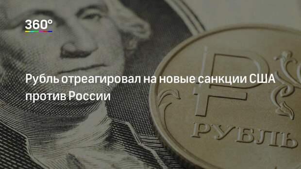 Рубль отреагировал на новые санкции США против России