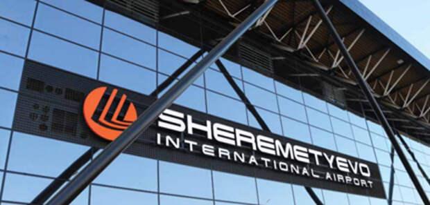 """Акционеры """"Шереметьево"""" отказались от опциона на выкуп госпакета аэропорта"""