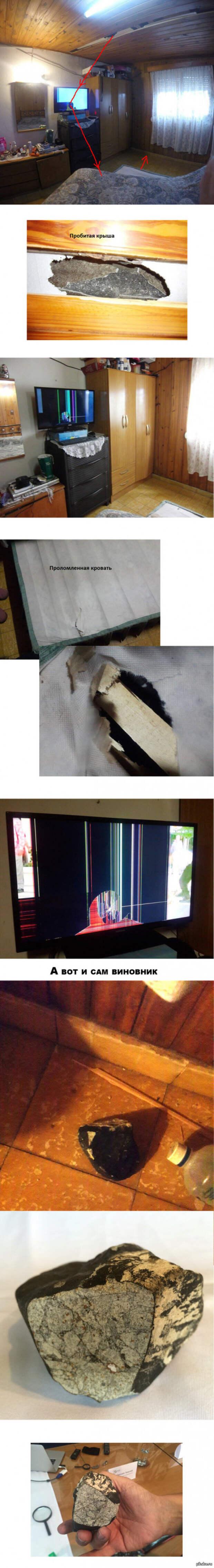 Какие были шансы на то... ...что,метеорит,который летал в космосе миллиарды лет,залетит к тебе в дом и раз**бет твой телевизор?