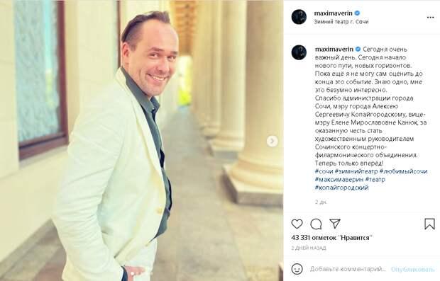 Максим Аверин стал художественным руководителем Сочинского концертно-филармонического объединения