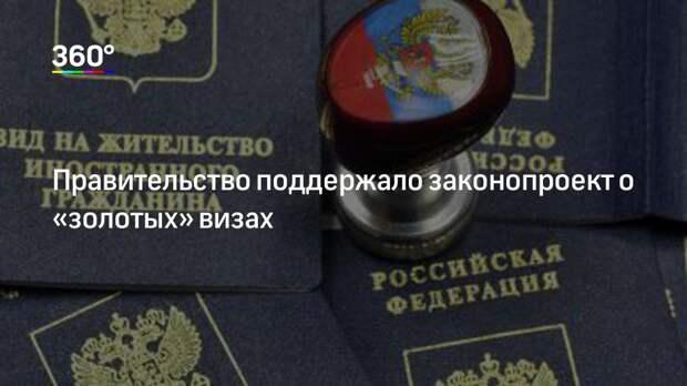 Правительство поддержало законопроект о «золотых» визах