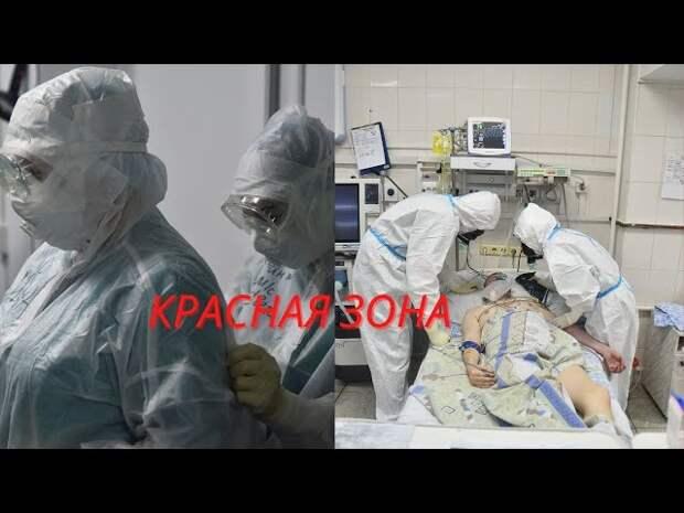 Ковидный госпиталь: героизм медиков в схватке с вирусом!
