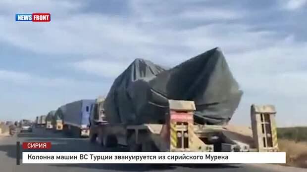 Колонна машин ВС Турции эвакуируется из сирийского Мурека